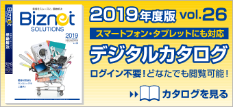 Biznetデジタルカタログ最新号